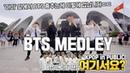 [여기서요?] BTS MEDLEY 방탄소년단 메들리 | 커버댄스 DANCE COVER | KPOP IN PUBLIC @BTS 팬미팅 현장