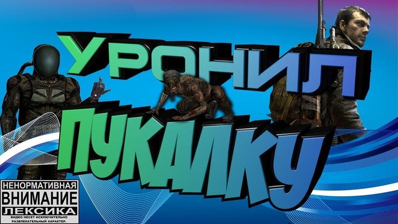 S.T.A.L.K.E.R. Call of Pripyat - Моб сосёт мои орехи!