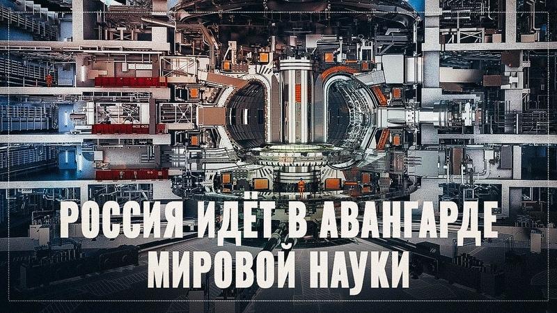 Россия в авангарде мировой науки Как у нас создают самые сложные устройства в истории человечества