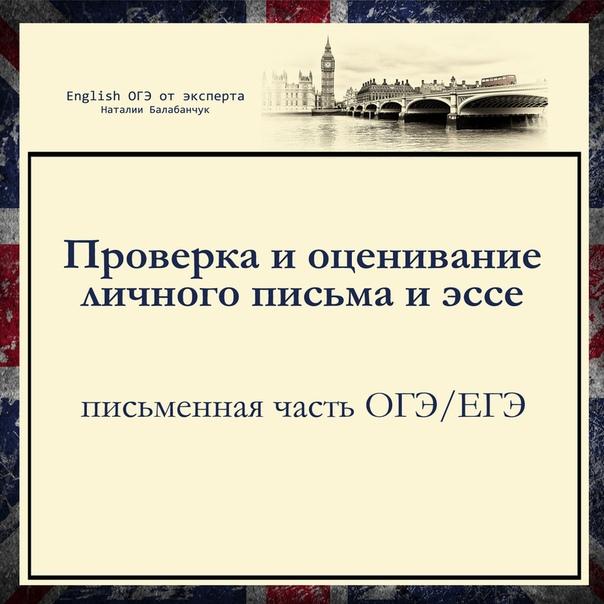 Проверка и оценивание личного письма и эссе (ОГЭ/ЕГЭ)