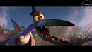 Хороший динозавр - Называй меня ГромоКлюв