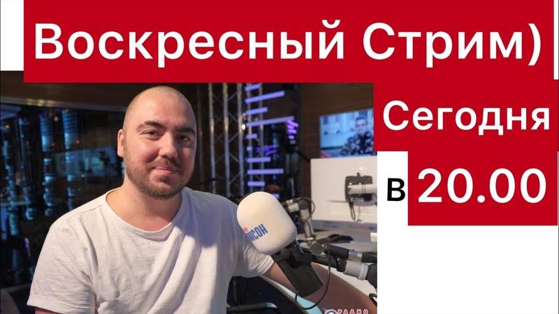 СТРИМ ПРО ФСЁ