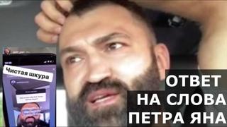 Ответ Андрея Орловского на оскорбление от Петра Яна и реакция на победу Исмаилова над Емельяненко