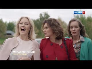 "Мелодрама ""Маршруты любви"" (2020) Трейлер Анонс сериал"