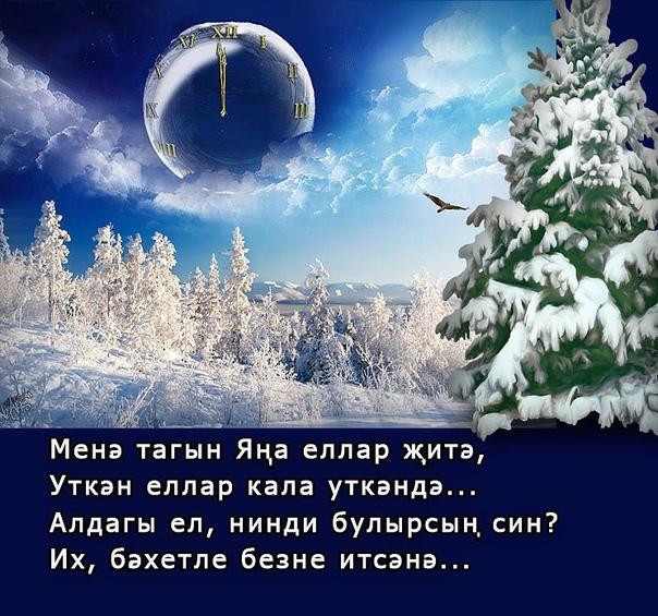 Поздравления на башкирском на новый год