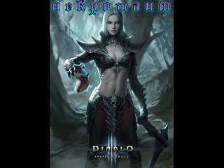 С прошедшим 8-летием, Diablo 3) | El Corazon
