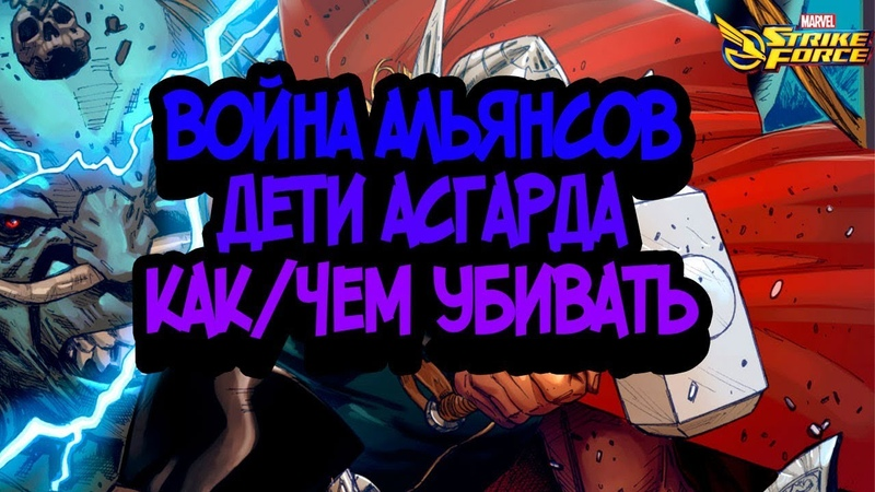 Как я убиваю Асгард Тактика советы сетап Marvel Strike Force