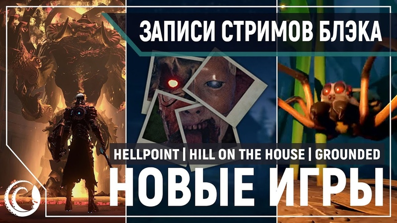 HELLPOINT | HOUSE ON THE HILL (100) | GROUNDED [30.07.2020]