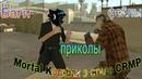 Mortal Kombat в CRMP. Баги, приколы, фейлы в Bully, CRMP Mobile, Vampire The Masquerade–Bloodlines