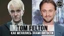 Том Фелтон от 1 до 30 лет - Tom Felton From 1 To 30 Years Old