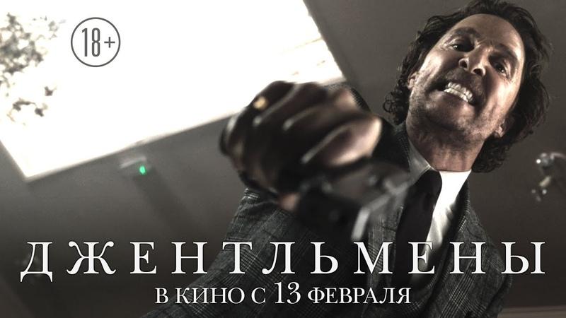ДЖЕНТЛЬМЕНЫ Трейлер В кино с 13 февраля