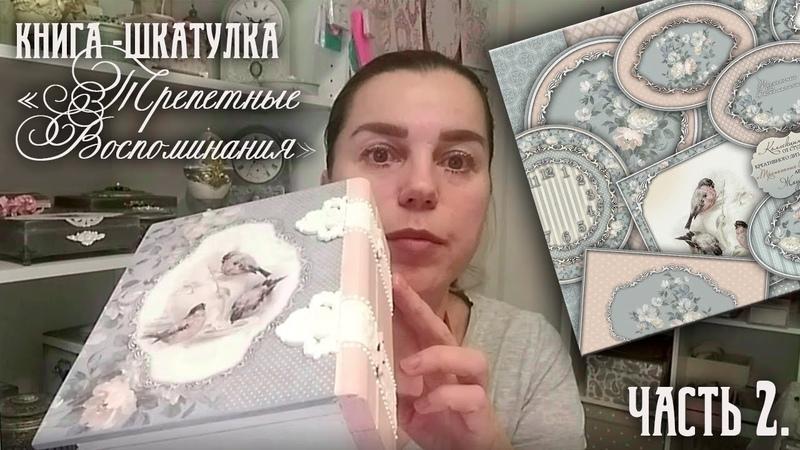 Декупаж по Понедельникам Часть2 Книга Шкатулка Трепетные воспоминания