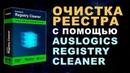Auslogics Registry Cleaner Pro 🧹 Безопасная Очистка Реестра Windows 10 8 7