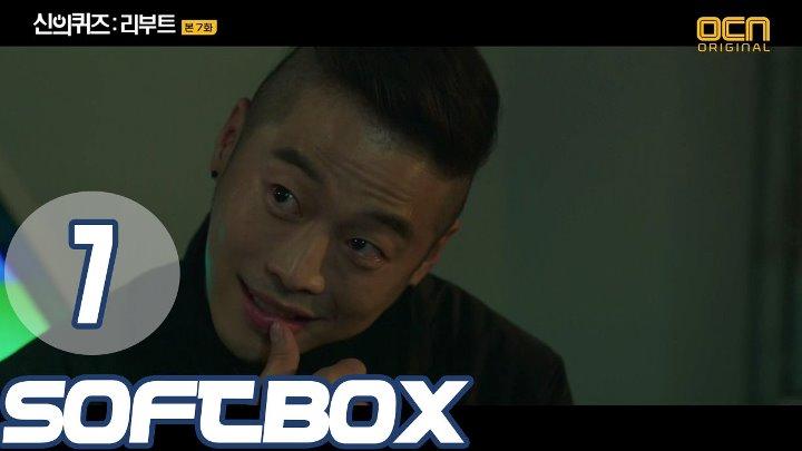 Озвучка SOFTBOX Загадки Бога 5 Перезагрузка 07 серия