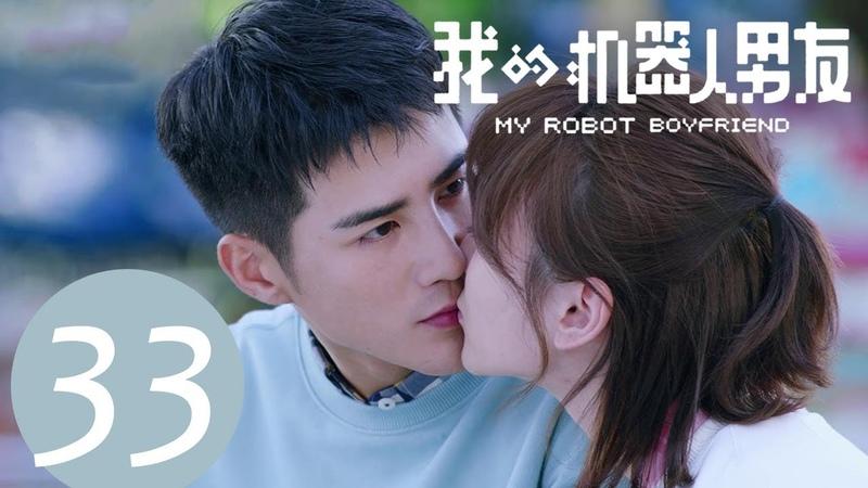 ENG SUB《我的机器人男友 My Robot Boyfriend》EP33 主演:姜潮,毛晓彤,孟子荻