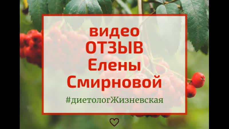 Отзыв Елены Смирновой для диетолога Жизневской Гюзель