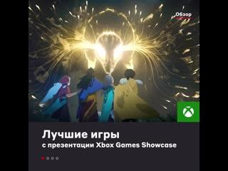 Лучшие игры с презентации Xbox Games Showcase