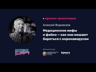 Вебинар Алексея Водовозова: Медицинские мифы и фейки  как они мешают бороться с коронавирусом