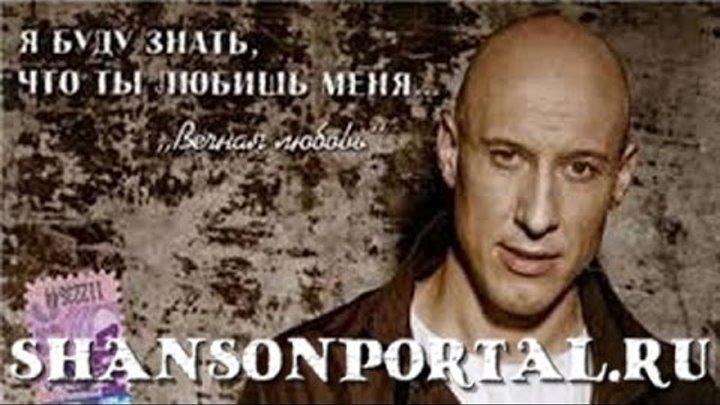 Денис Майданов Я буду знать что ты любишь меня Вечная Любовь