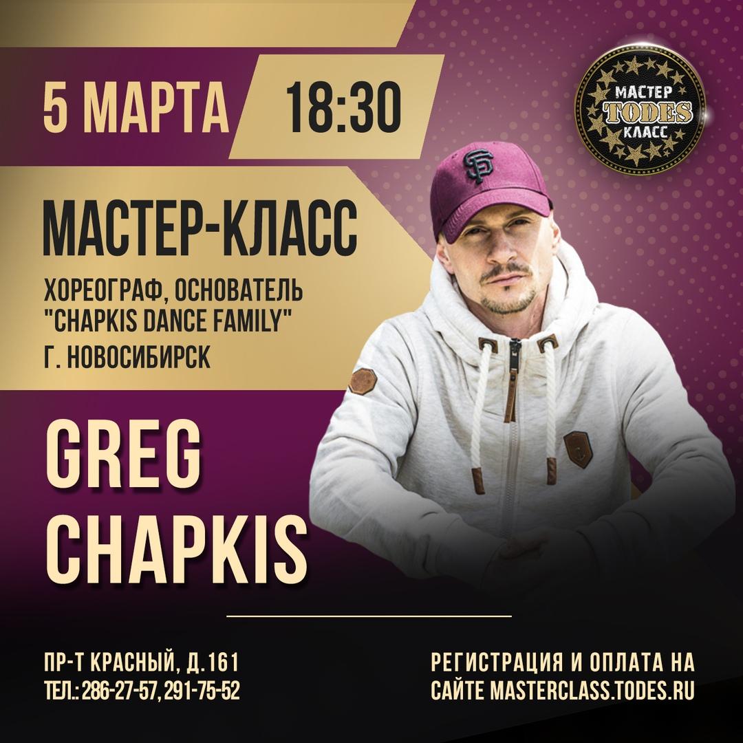 Афиша Новосибирск GREG CHAPKIS IN NOVOSIBIRSK