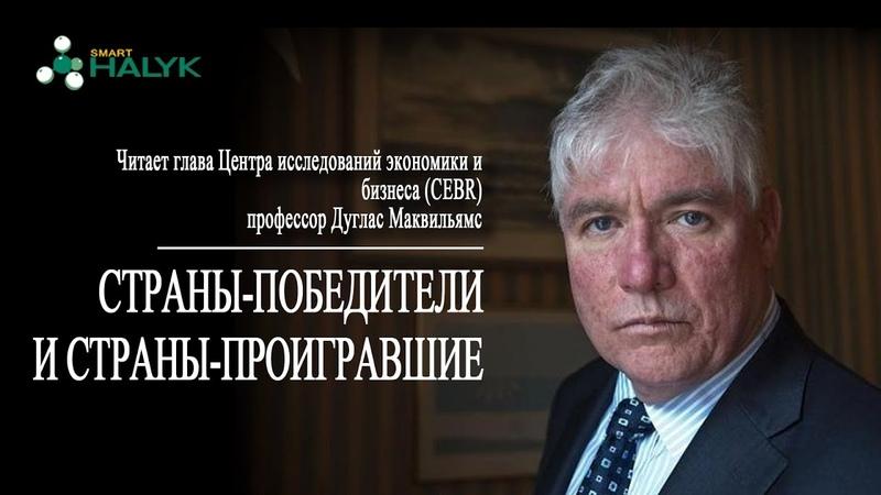 Страны победители и страны проигравшие Профессор Дуглас Маквильямс