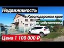 Продажа Дома в Краснодарском крае за 1 100 000 рублей, Лабинский район