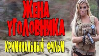 ФИЛЬМ ВПЕЧАТЛИЛ! - ЖЕНА УГОЛОВНИКА/ Русские мелодрамы 2020 боевики и сериалы