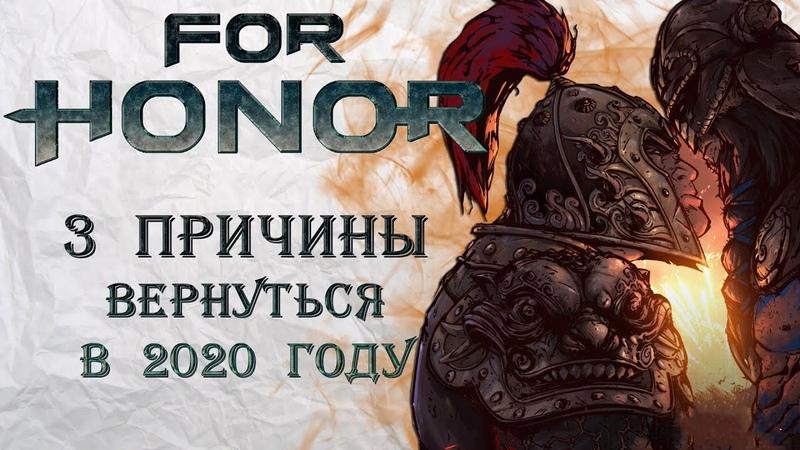 For Honor 3 причины вернуться в игру в 2020 году