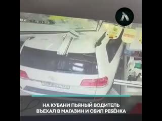 Пьяный водитель въехал в магазин и сбил ребёнка | АКУЛА