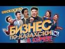 БИЗНЕС ПО КАЗАХСКИЙ В КОРЕЕ І Официально смотреть самый лучший кино 2020 года
