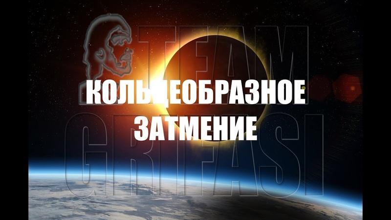 129 RU Тамара 47 Цикл Исследований 1 Протокол КОЛЬЦЕОБРАЗНОЕ ЗАТМЕНИЕ Yuliya Bilenka Team Grifasi