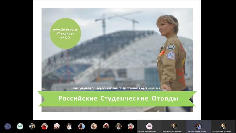 Первое собрание проекта «Студенческие отряды», изображение №2