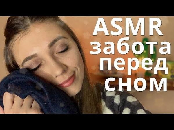 АСМР Забота о тебе перед сном 😴 Расслаблю и уложу спать ASMR Help you to sleep