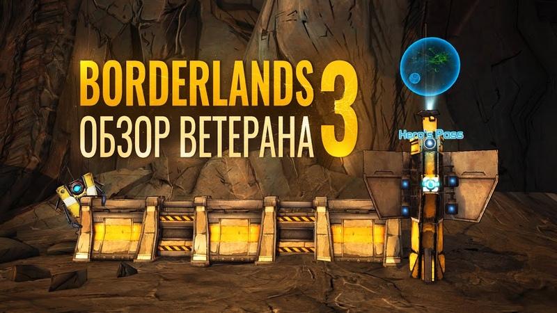 Разгромный обзор Borderlands 3 от ветерана серии Эпическое наследие которое мы потеряли