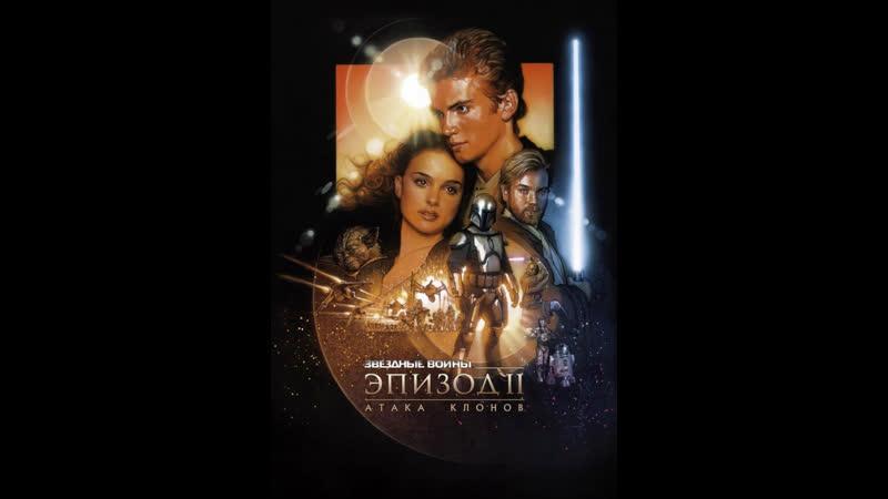 Звёздные войны Эпизод 2 Атака клонов Андрей Гаврилов