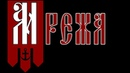 За святую Русь помолюсь - сл. и муз. Архид. Феофил Боголюбов. Исп. ансамбль Мрежа рук. Юрочко Н.