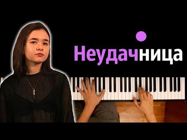 Алёна Швец Неудачница ● караоке PIANO KARAOKE ● ᴴᴰ НОТЫ MIDI