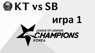 KT vs. SB игра 1   Week 4 LCK Spring 2020   ЛЦК Чемпионат Кореи   KT Rolster SandBox Gaming