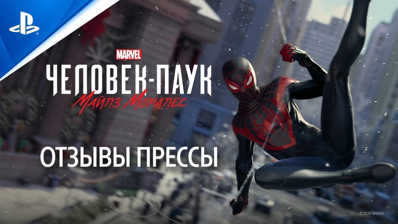 MARVEL Человек Паук Майлз Моралес Оценки изданий PS4 PS5