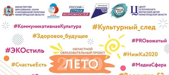 Стартует областной образовательный проект «Лето - 2020»