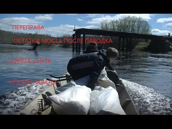 Спуск по реке Ухта Мост р Ярега р Чуть Переправляю людей с карт Судоверфь Коми край Ukhta