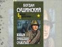 Книжная серия Военные приключения