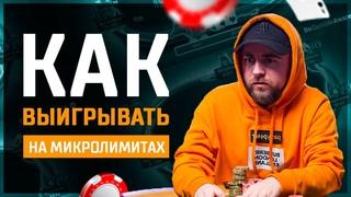Как выигрывать в покер на самых низких лимитах в 2020 году