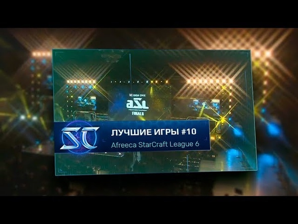 Лучшие матчи StarCraft Remastered 10 ASL 6 Ro16 Jaedong Z vs Flash T