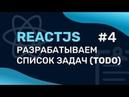 Разработка списка задача на ReactJS (ToDo) 4