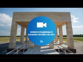 Новое кладбище в Казани готово на 99%