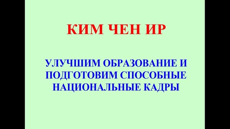 Ким Чен Ир: Улучшим образование и подготовим способные национальные кадры [Аудиокнига] [RUSSIAN]