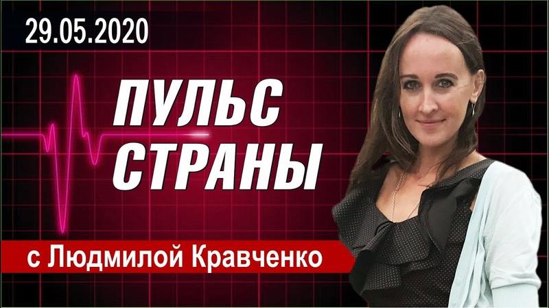 Дистанционное образование Пульс страны с Людмилой Кравченко 29 05 2020