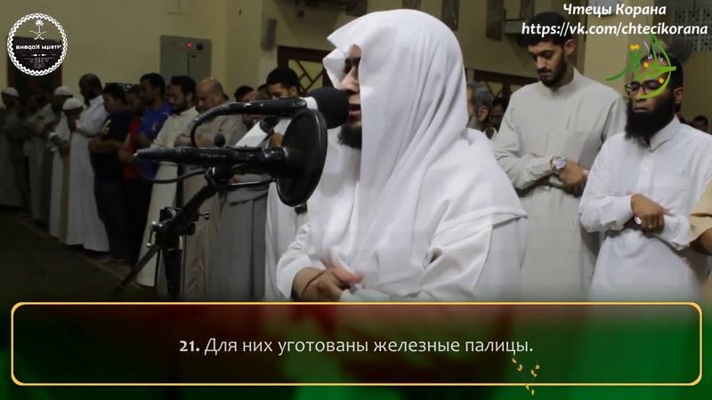 Анас аль Джальхум Сура 22 аль Хаджж Паломничество аяты 11 24