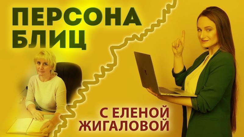 Елена Васильева в программе Персона Блиц с Еленой Жигаловой